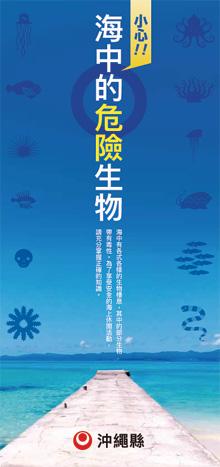 海の危険生物パンフレット繁体中文版