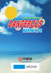 海の危険生物パンフレット英語版